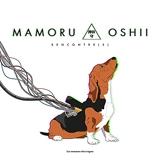 Mamoru Oshii. Rencontre(s)