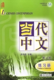 Le chinois contemporain - Cahier d'exercices, Volume 2