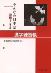 Minna no Nihongo 1 - Livre de Kanji de 3A Corporation