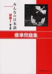 Minna no Nihongo Shokyu de 3A Corporation