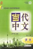 Le chinois contemporain - Manuel, Volume 2