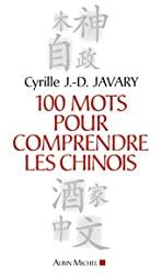 100 mots pour comprendre les Chinois de Cyrille J.-D. Javary
