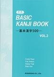 Basic kanji book vol. 2 - Nouvelle édition (anglais + japonais)