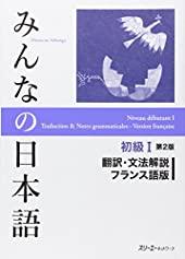 Minna no nihongo Shokyû 1 - Traduction et notes grammaticales, version française de 3A Corporation