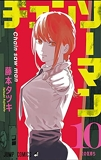 Chainsaw Man - Tome 10