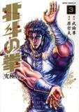 Hokuto no Ken Ultimate Edition - Vol.3 (Xenon Comics DX) Manga