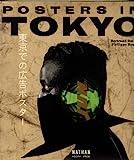 Affiches de pub a tokyo