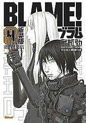 Blame Deluxe - Tome 04 de Tsutomu Nihei