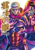 Hokuto no Ken Ultimate Edition - Vol.10 (Xenon Comics DX) Manga