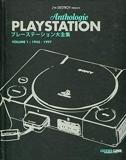 Anthologie Playstation, tome 1 : 1945-1997