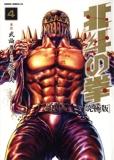 Hokuto no Ken Ultimate Edition - Vol.4 (Xenon Comics DX) Manga