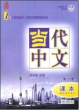 Le Chinois Contemporain Vol.1 - Manuel
