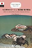 Gôshu le violoncelliste et autres histoires d'animaux - L'ours du mont nametoko et autres histoires