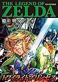The Legend of Zelda - Twilight Princess - Tome 09